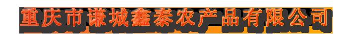 重庆市谦城鑫泰农产品有限公司