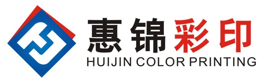 惠州市惠锦印刷有限公司