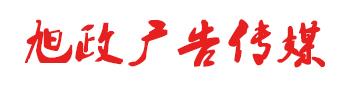 濟南旭政廣告傳媒有限公司