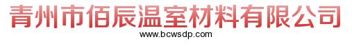 青州市佰辰温室材料有限公司
