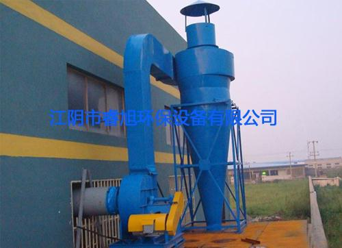 南京旋风式除尘器-无锡高质量的旋风式除尘器-厂家直销