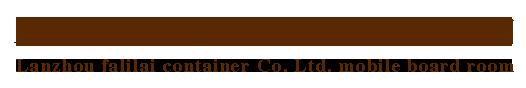 兰州法利莱集装箱移动板房有限责任公司