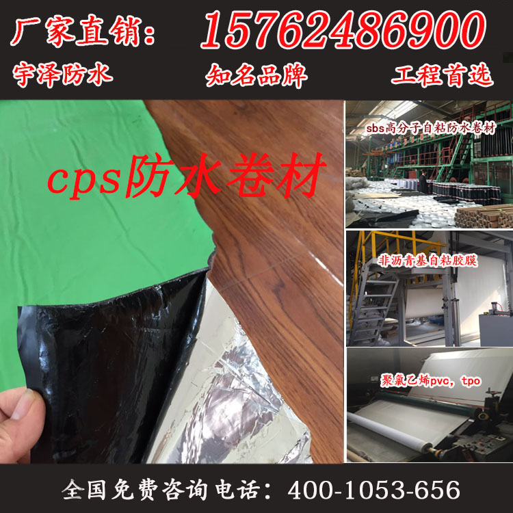 江苏PVC防水卷材,山东哪里有供应价格合理的自粘防水卷材