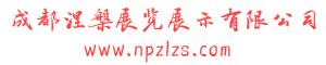 成都涅磐展览展示有限责任公司