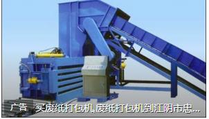 荥阳农乐机械新型多功能废纸打包机哪里好-南阳新型多功能废纸打包机