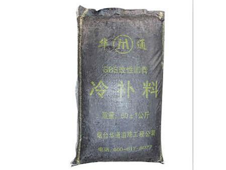 【华通冷补料】冷补料厂家批发 冷补料厂家 沥青冷补料