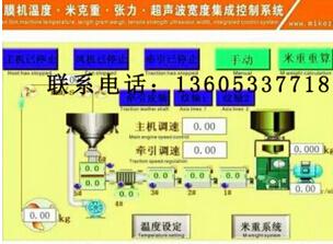 米克重同步控制系统报价_供应米克重同步控制系统报价电气耐用的米克重同步控制系统