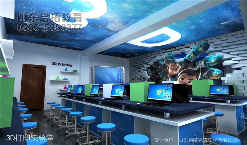 3D综合实验室安装-口碑好的创客实验室启拓教育供应