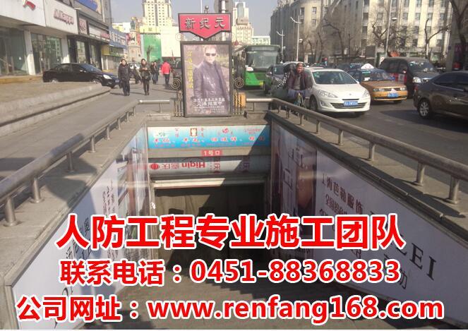 龙江龙世达建筑丨人防工程施工