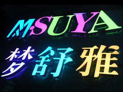 莞城LED发光字 想买超值的平面发光字就来丰收广告