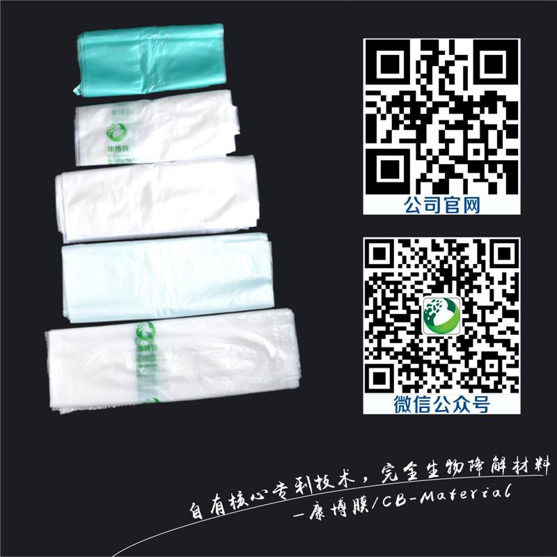 完全生物降解袋-广西专业的完全降解材料包装袋供应商