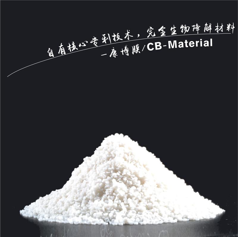 塑料环保袋加盟-南宁完全生物降解材料供应价格