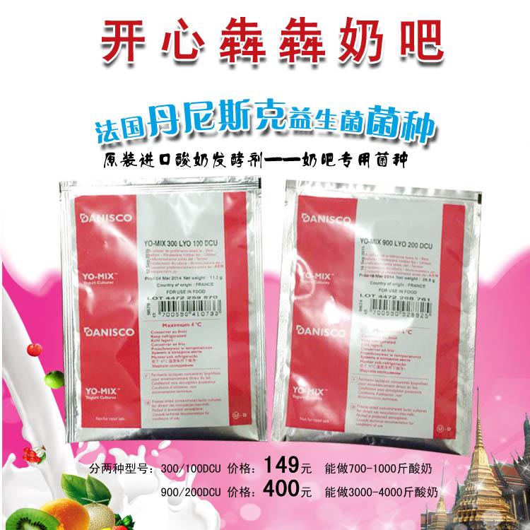 发酵剂仝福汉久川公司专业供应-酸奶发酵剂批发