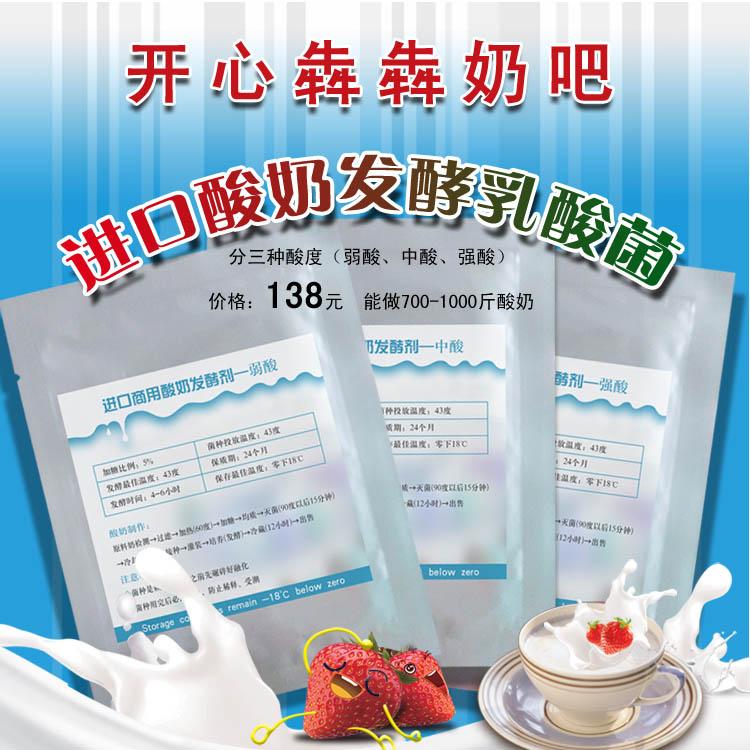 哪里能买到放心的酸奶发酵剂奶吧菌种连锁