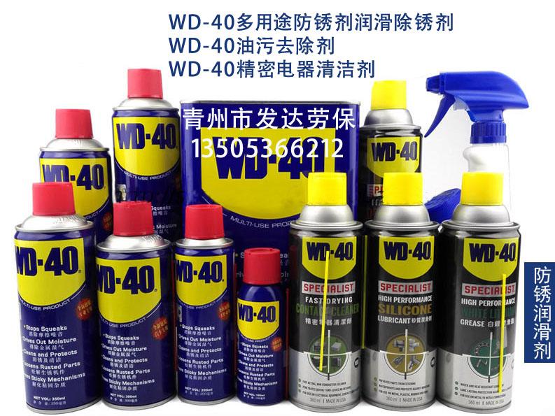 机床清洗-推荐品牌好的WD-40防锈润滑除锈剂