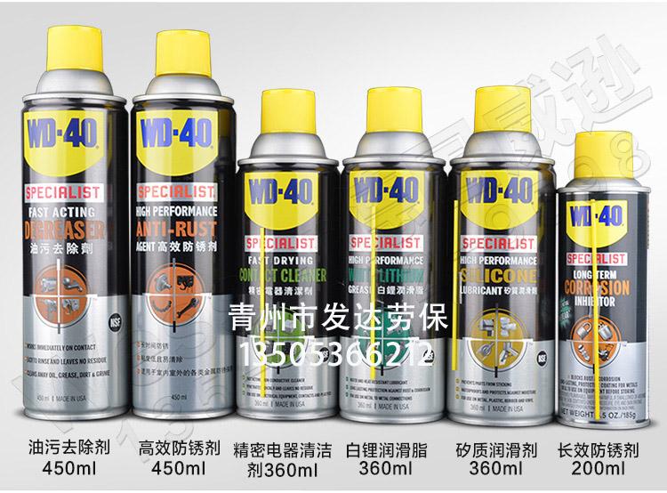 長效防銹|濰坊供應優惠的WD-40防銹潤滑除銹劑