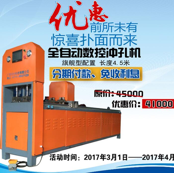 南宁全自动数控冲孔机价格范围 货架冲孔机品牌