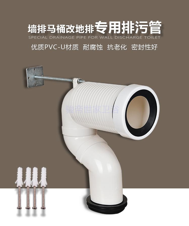 排污管转接头——供应实用的墙排马桶移位器