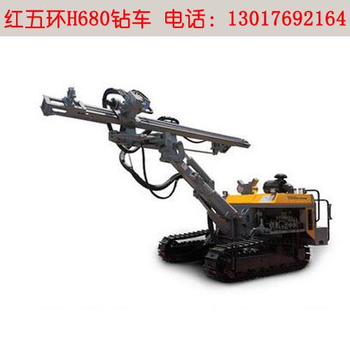 好的郑州红五环H680潜孔钻车在哪买 -商丘潜孔钻车