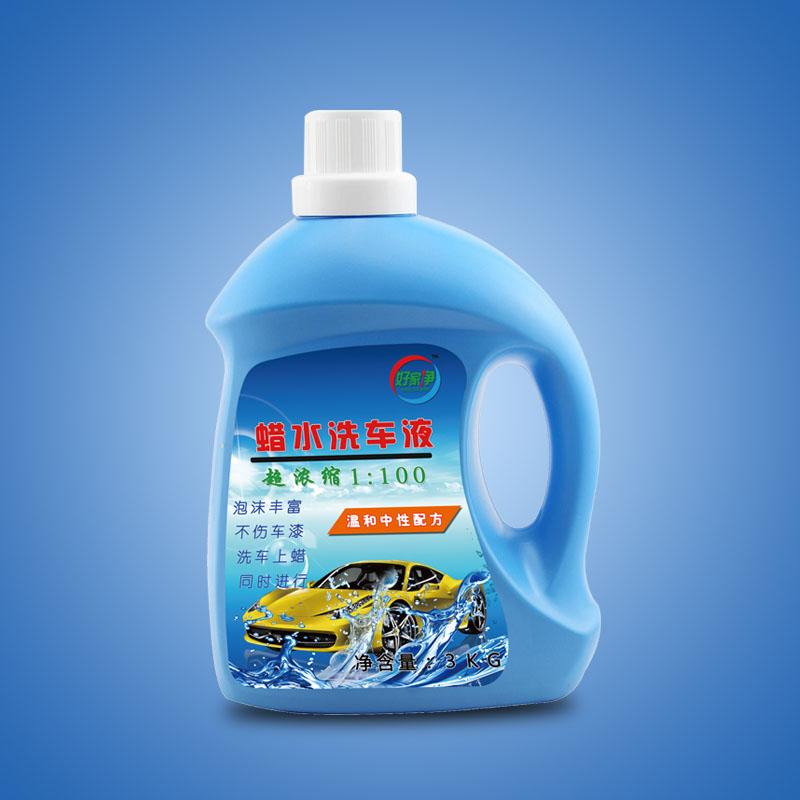 倾销洗车液批发-东莞洗车液厂