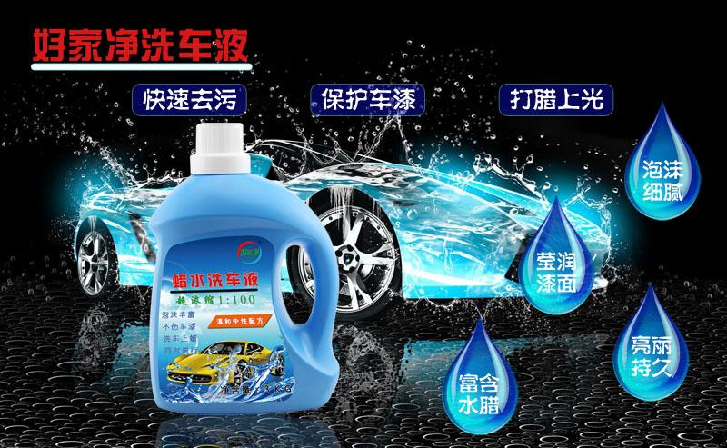 性价比高的洗车液批发——优质的洗车液哪里买