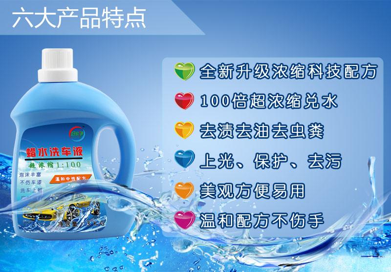 东莞地区实惠的洗车液 ,价位合理的洗车液批发