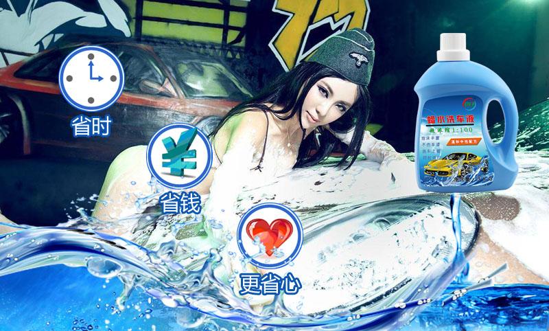 东莞洗车液品牌推荐,价位合理的洗车液批发