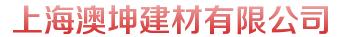 上海澳坤建材365bet真人在线投注_365bet span_365bet欧洲杯足球