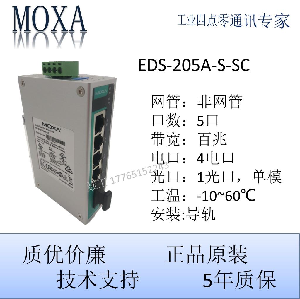 上海优良的MOXA EDS-205A-M/S-SC推荐|黄浦MOXA
