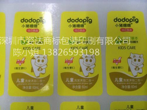 不干胶标签直销_质量好的日化标签,姿达商标包装提供
