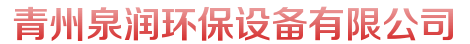 青州泉潤環保設備有限公司