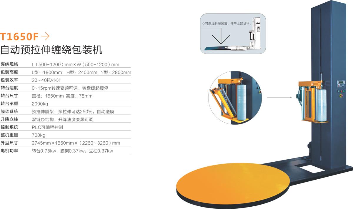 新款自动缠绕机支持薄膜缠绕托盘缠绕打包机模式