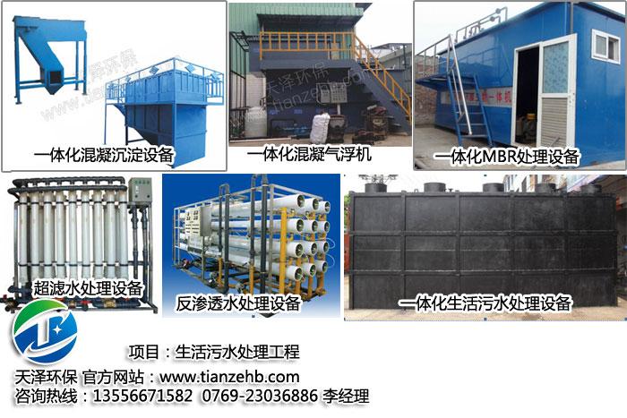 一体化MBR污水处理价格 天泽环保一体化MBR污水处理设备厂家