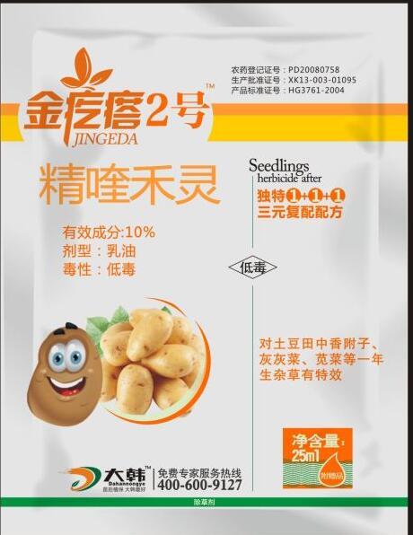 河南土豆除草剂多少钱|供应郑州有品质的土豆除草剂