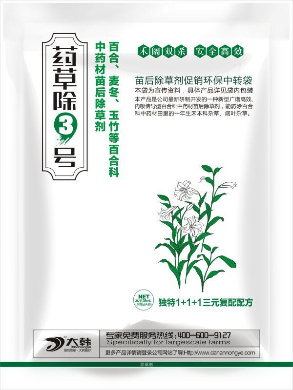 百合除草剂批发厂家——信誉好的百合除草剂厂商
