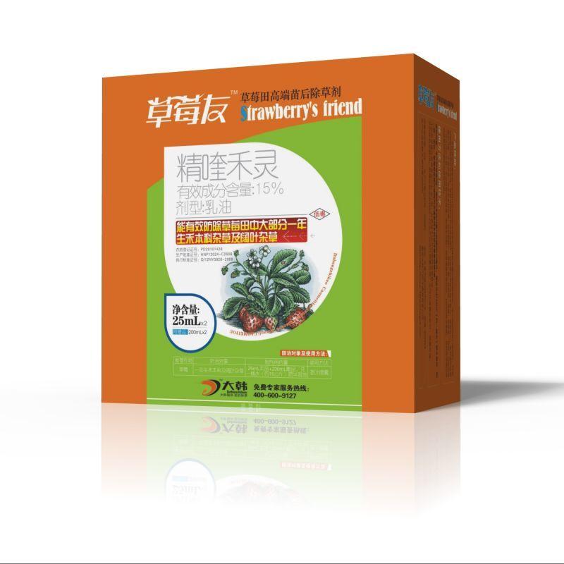 山东草莓除草剂-为您推荐有品质的草莓除草剂