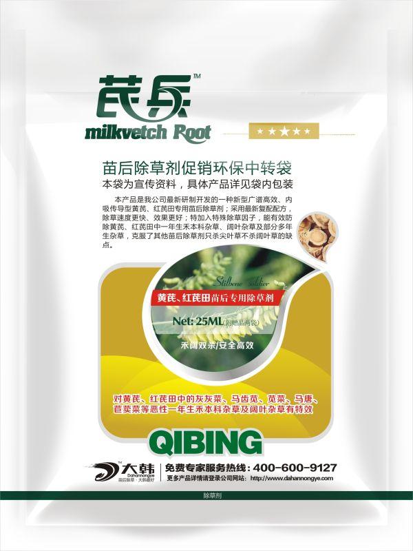 郑州区域专业黄芪除草剂厂家 开封黄芪除草剂