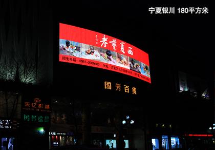 全彩LED显示屏厂家-四川LED显示屏厂家