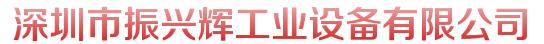 深圳市振兴辉工业设备有限公司