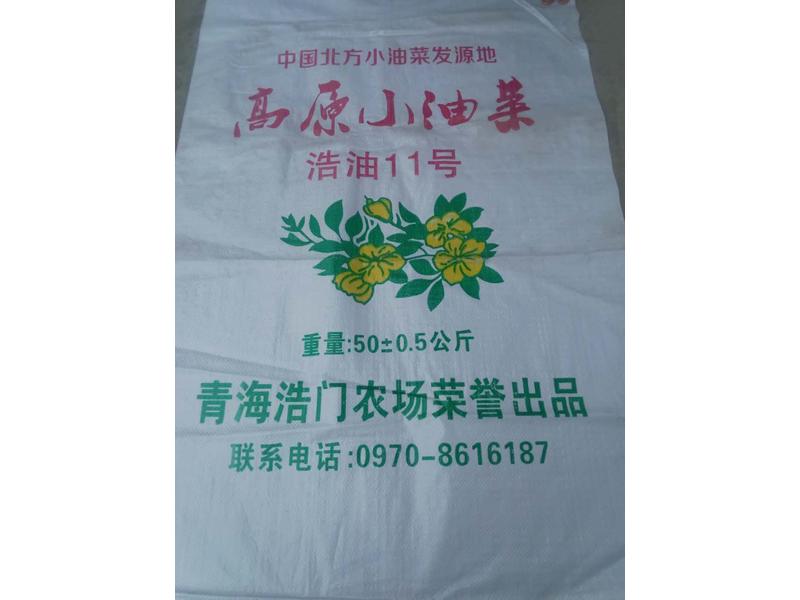 兰州德荣供应价位合理的编织袋_兰州涂料编织袋