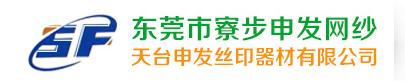 東莞市寮步申花網紗店