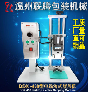 温州价位合理的DDX-450型电动台式旋盖机哪里买-药瓶拧盖机