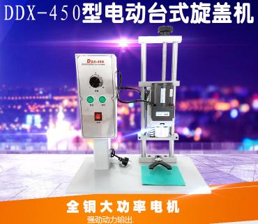 药瓶拧盖机——温州品牌好的DDX-450型电动台式旋盖机批售