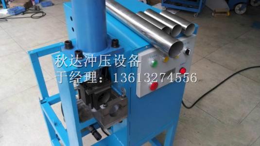 不锈钢圆管冲孔机厂家,沧州哪里有供应不锈钢管冲孔机