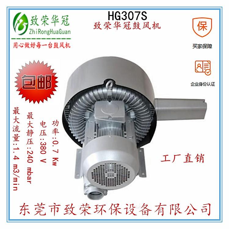 鼓风机,致荣环保设备——专业的双段式旋涡气泵 HG307S 0.7Kw提供商