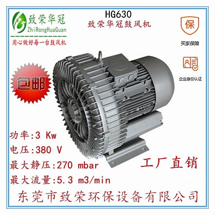 厂家供应高压旋涡风机——上等高压旋涡风机 HG630 3Kw致荣环保设备供应