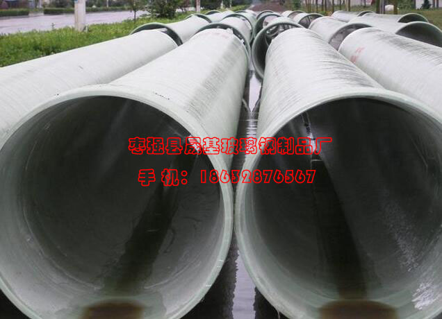 玻璃鋼夾砂管道用途_晟基供應高質量的玻璃鋼夾砂管道