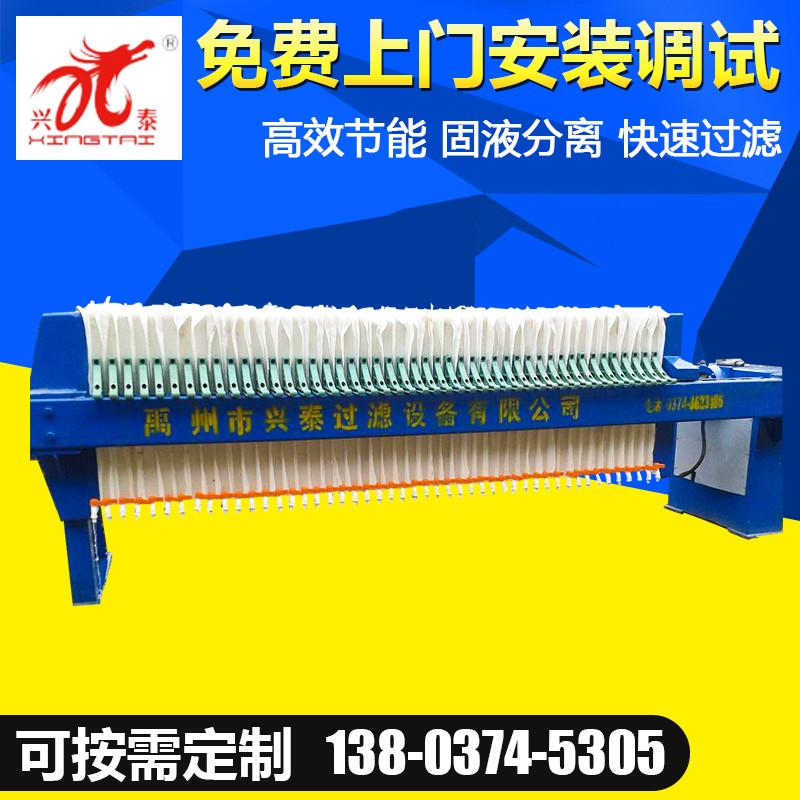 上海20平方压滤机-受欢迎的兴泰板框压滤机推荐