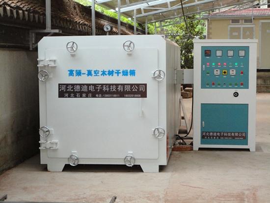 干燥设备-石家庄口碑好的高频真空木材干燥机出售