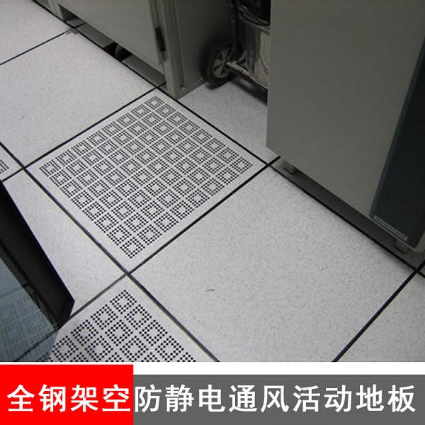 防静电地板哪家的好——陶瓷贴面防静电地板